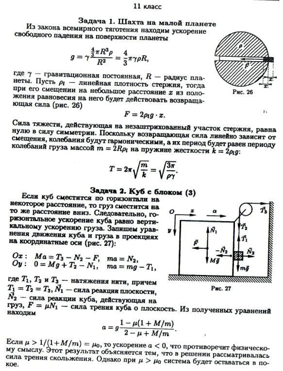 По физике всероссийская олимпиада по