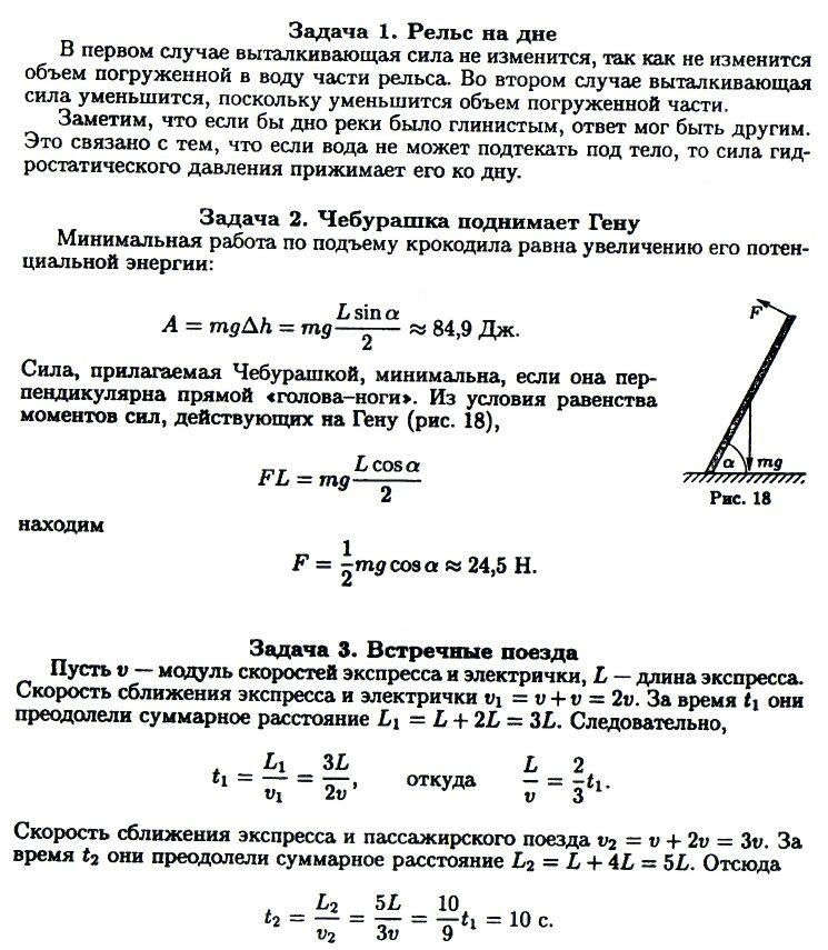 Городская олимпиада по физике 8 класс с ответами