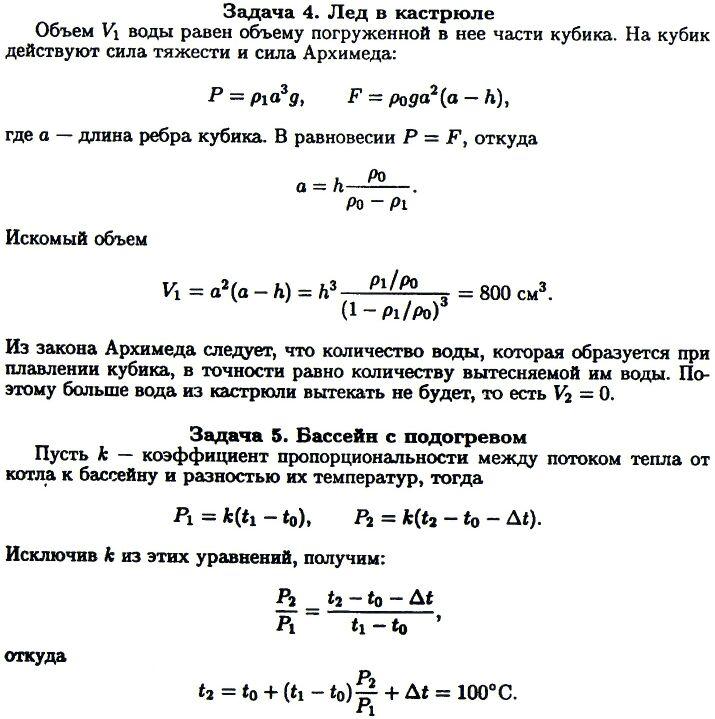 Задания олимпиады по физике 8 класс