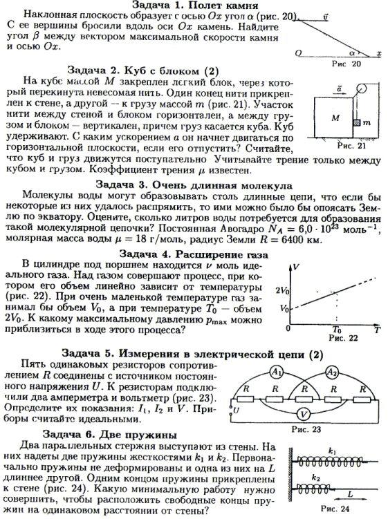олимпиадные задания по физике вот задача