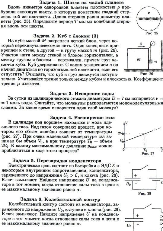 Всероссийская олимпиада по физике