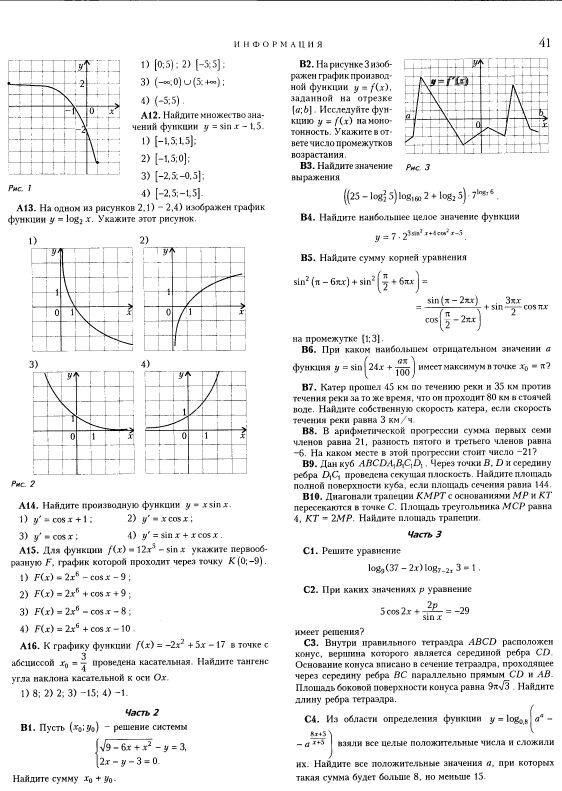 егэ по математик: