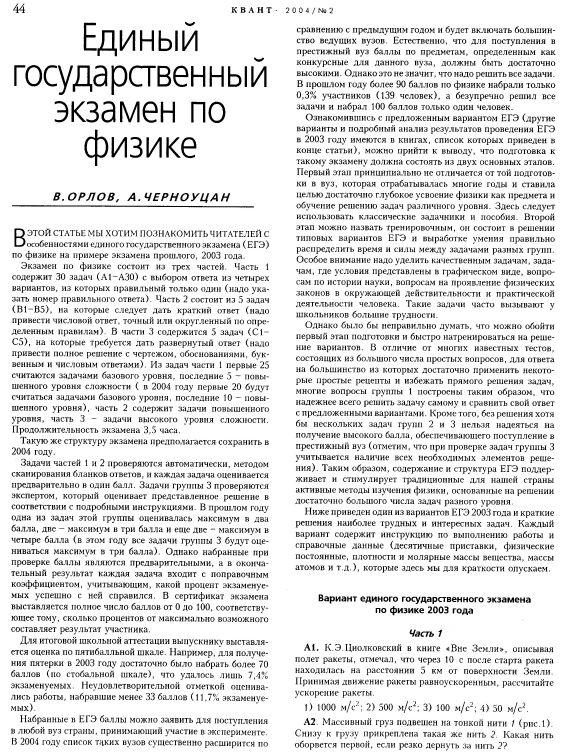 Единый государственный экзамен реферат 4064